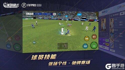 球场风云最新版游戏截图-2