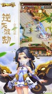 修仙世界(神游修仙)果盘版游戏截图-0