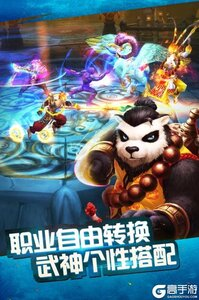 太极熊猫v1.1.68游戏截图-3