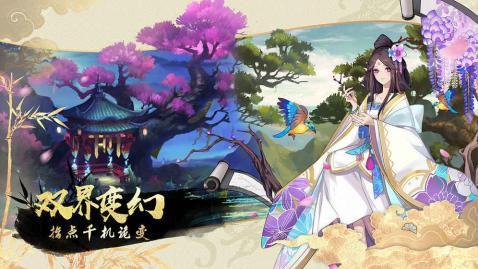 云梦四时歌最新版游戏截图-2
