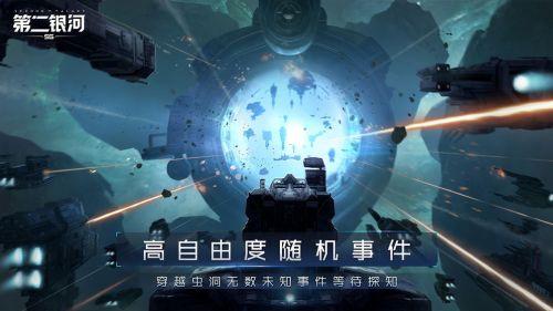 第二银河游戏截图-1