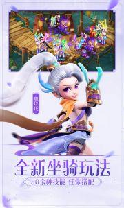 西游女儿国官方版游戏截图-2