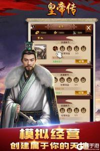 皇帝传游戏截图-4