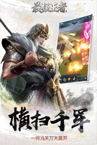 最强王者官方版游戏截图-0