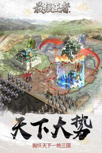 最强王者官方版游戏截图-2
