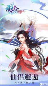 风之谷(仙魔传说)游戏截图-4