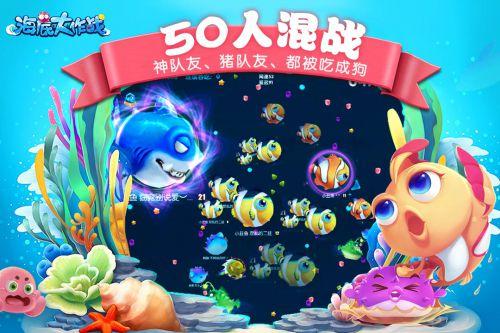 海底大作战游戏截图-2