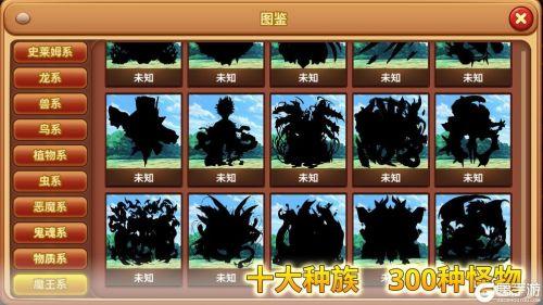 怪物仙境游戏截图-0
