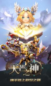 天芒之神电脑版游戏截图-0