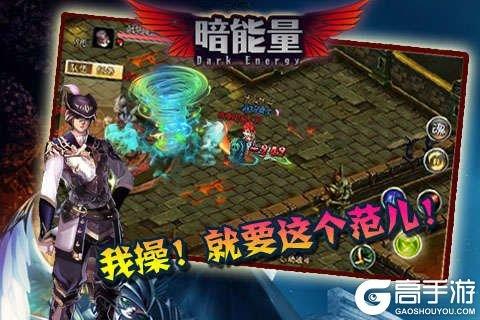 暗能量ol游戏截图-1