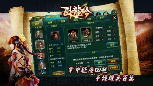 卧龙吟安卓版游戏截图-3