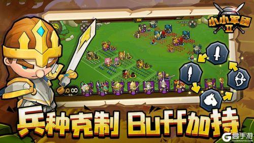 小小軍團2電腦版游戲截圖-0