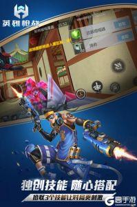 英雄枪战游戏截图-0