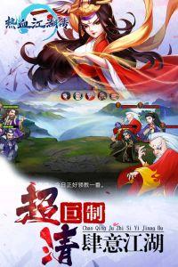 热血江湖传电脑版游戏截图-0