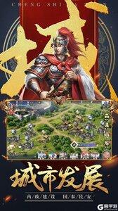 铁血三国(群雄争霸)官方版游戏截图-3