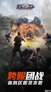 文明曙光(末日危机)电脑版游戏截图-3
