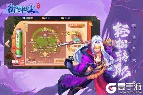 御剑红尘手机版游戏截图-0