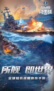 战舰世界闪击战手游游戏截图-0