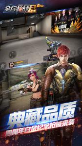 全民枪战2游戏截图-1