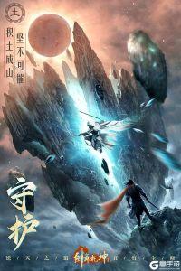 剑舞乾坤游戏截图-0