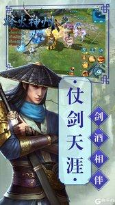烽火神州最新版游戏截图-1