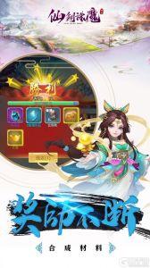仙剑诛魔电脑版游戏截图-3