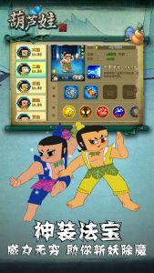 葫芦娃官方版游戏截图-4
