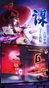 侍灵游戏截图-2