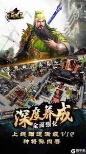 龙魂三国(送神将)果盘版游戏截图-0