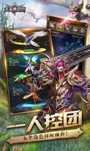 大天使之劍官方版游戲截圖-1