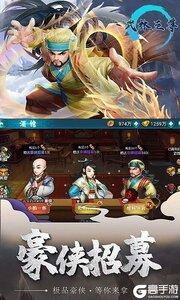 武林至尊(冠绝天下)电脑版游戏截图-2