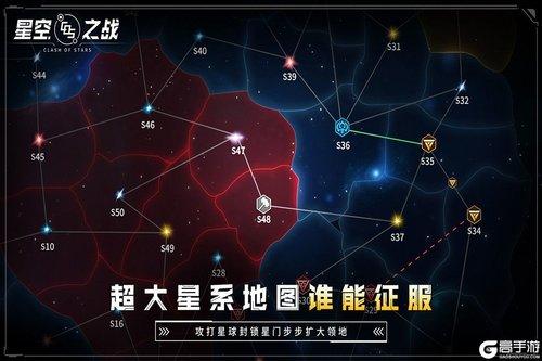 星空之战电脑版游戏截图-3