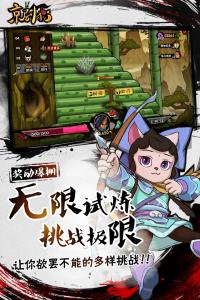 京剧猫九游版游戏截图-1