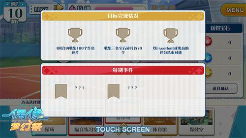 偶像梦幻祭游戏截图-5