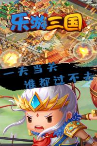 乐游三国游戏截图-3