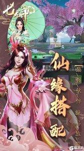七龙印(十里红妆梦)官方版游戏截图-1