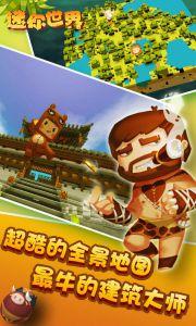 迷你世界最新版游戏截图-3