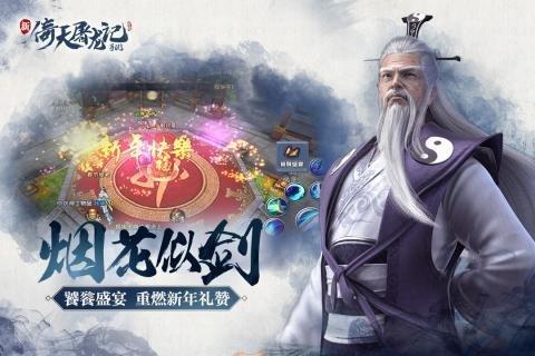倚天屠龙记最新版游戏截图-1