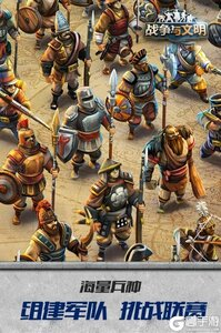 战争与文明游戏截图-0