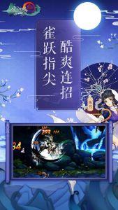 剑网3指尖江湖游戏截图-3