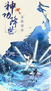 仙侠道官方版游戏截图-0