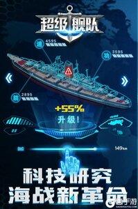 超级舰队v7.7游戏截图-0