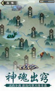 玄元剑仙游戏截图-1