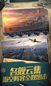 战舰世界闪击战手游游戏截图-1