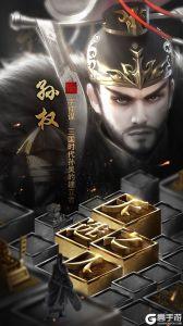 无双魏蜀吴游戏截图-1