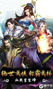 铸剑官方版游戏截图-3