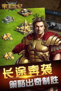 帝王世纪游戏截图-3