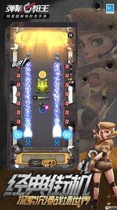 弹幕枪王3733版游戏截图-3