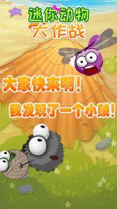 迷你动物大作战电脑版游戏截图-2