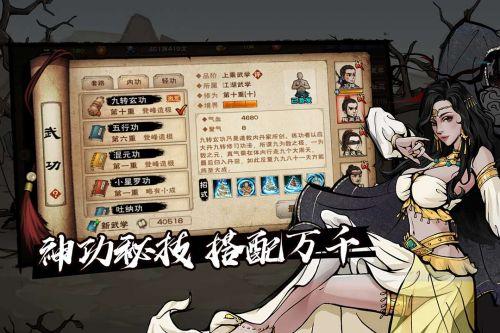 烟雨江湖电脑版游戏截图-3